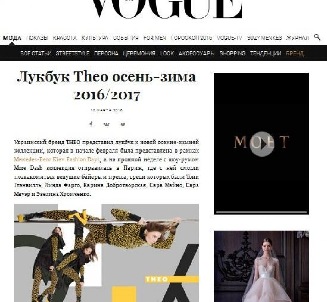 THEO Kiev contemporary womens wear