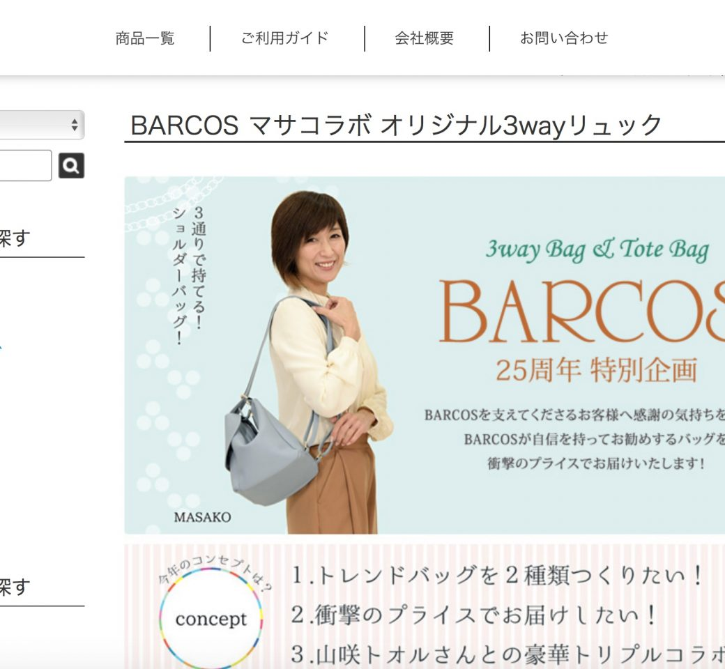Ms. Masako presenting BARCOS at BSS TV