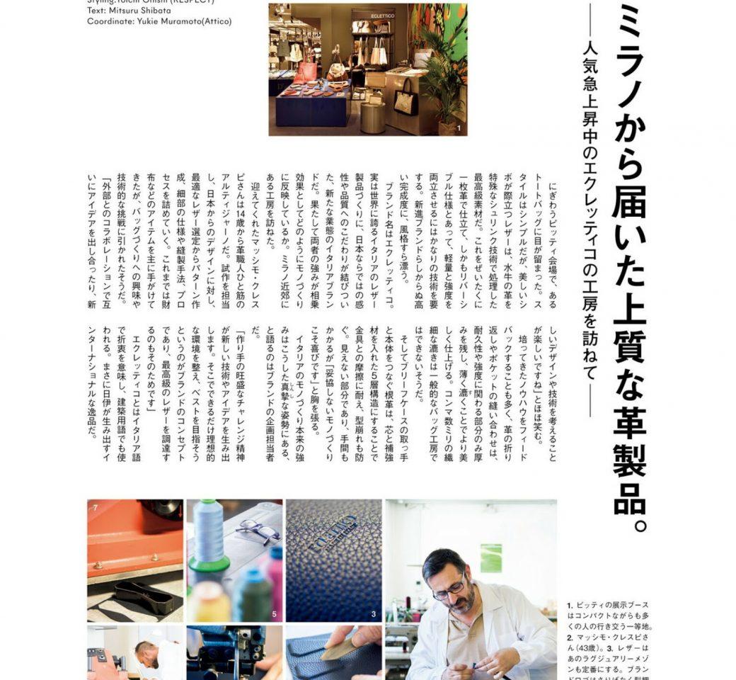 Eclettico fashion leather bags By HIROKI NISHIO